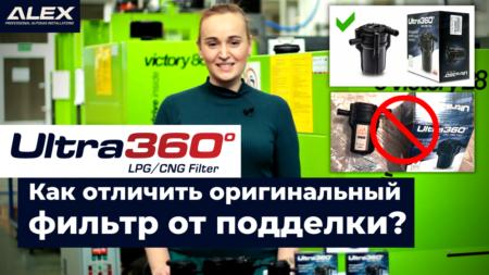 Ultra360-RU